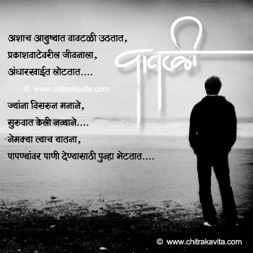 Marathi life Greeting Vavtali | Chitrakavita.com