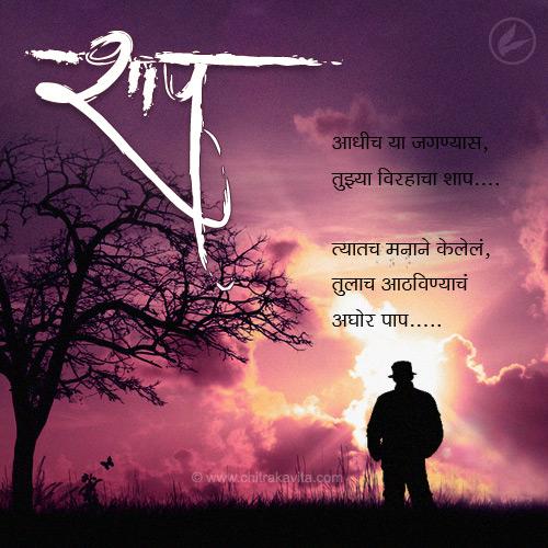 Marathi Memories Greeting Shap | Chitrakavita.com