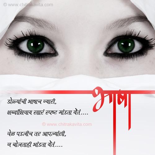 Marathi Love Greeting Dolyanchi-Bhasha | Chitrakavita.com