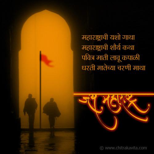 Marathi MaharashtraDin Greeting Jai-Maharashtra | Chitrakavita.com
