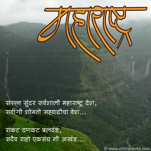 Marathi MaharashtraDin Greeting Maharashtra | Chitrakavita.com