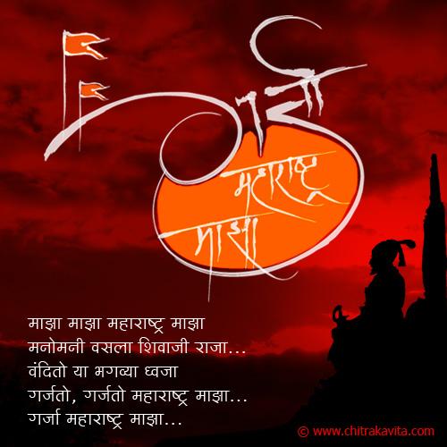Marathi MaharashtraDin Greeting Garja-Maharashtra | Chitrakavita.com
