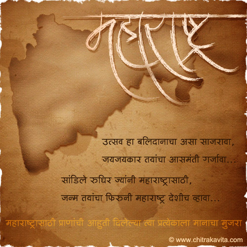 marathi zone marathi greetings