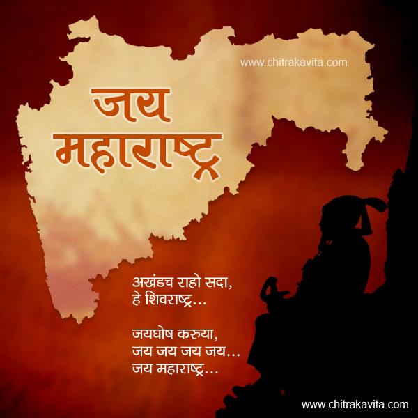 Marathi MaharashtraDin Greeting Jay-Maharashtra | Chitrakavita.com