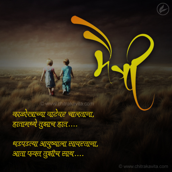 Marathi Friendship Greeting Tujhi-Saath | Chitrakavita.com