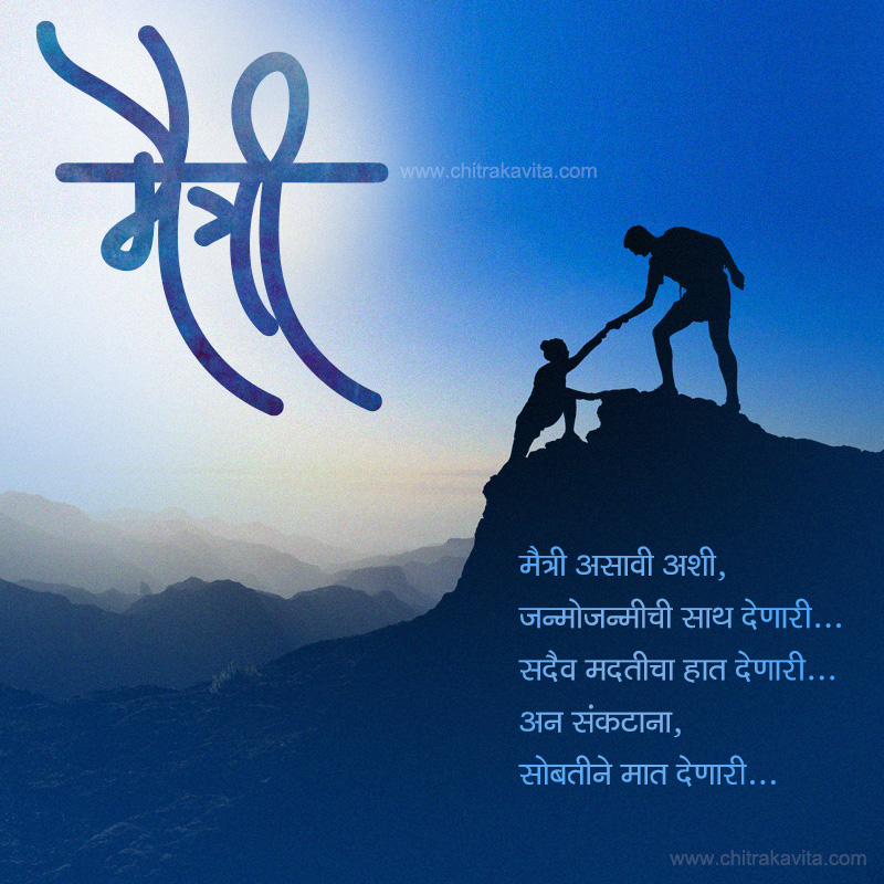Marathi Friendship Greeting Saath-Maitrichi | Chitrakavita.com