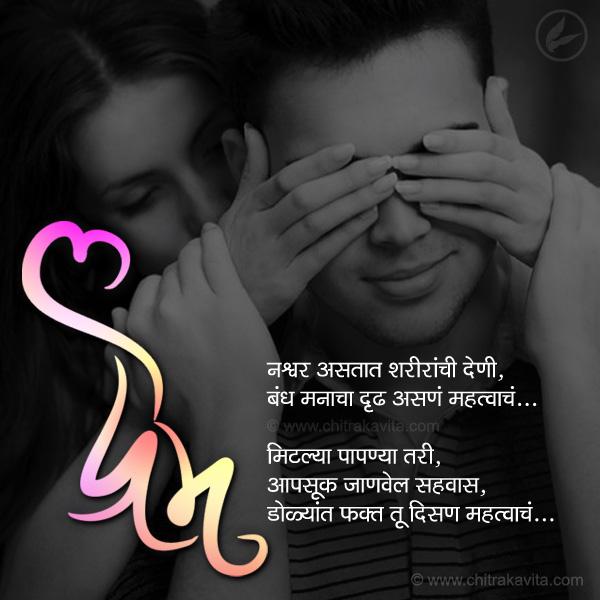 Marathi Love Greeting Bandh-Manacha | Chitrakavita.com