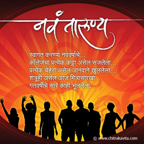 Marathi NewYear Greeting Nav-Tarunya | Chitrakavita.com