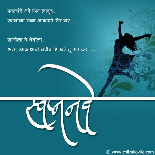 Marathi NewYear Greeting Svapn-Nave | Chitrakavita.com