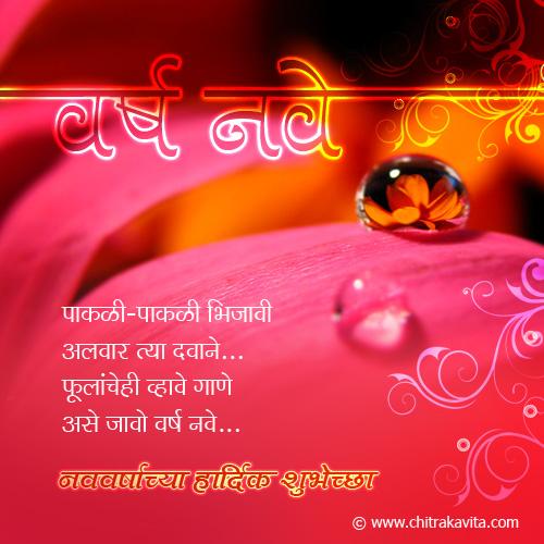 Marathi NewYear Greeting Navvarsh | Chitrakavita.com