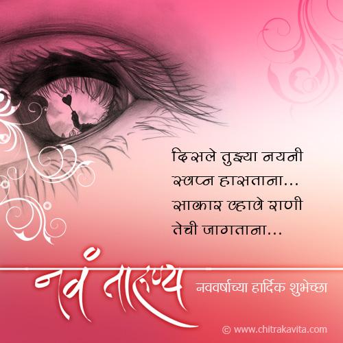 Marathi NewYear Greeting Tarunya-Nave | Chitrakavita.com