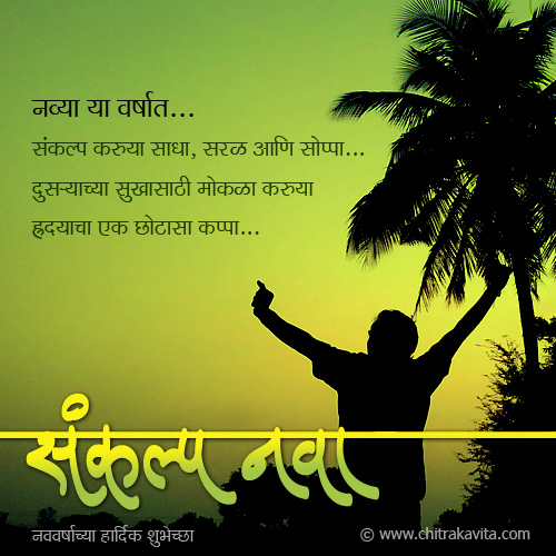 New Year - New Thoughts Marathi Newyear Greeting Card