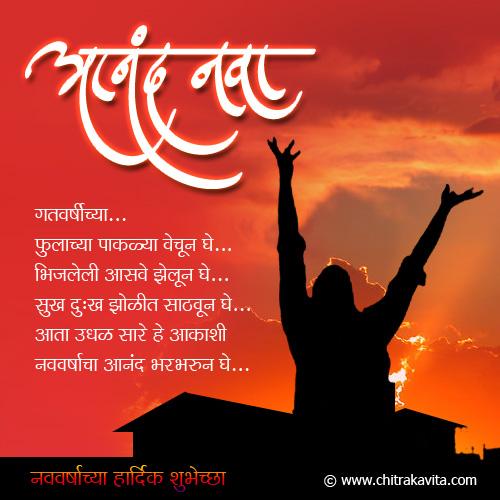 Marathi NewYear Greeting Aanand-Nava | Chitrakavita.com