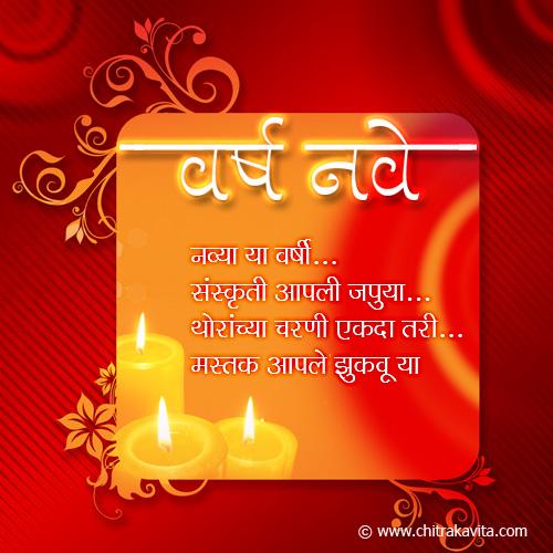 Marathi NewYear Greeting Varsh-Nave | Chitrakavita.com