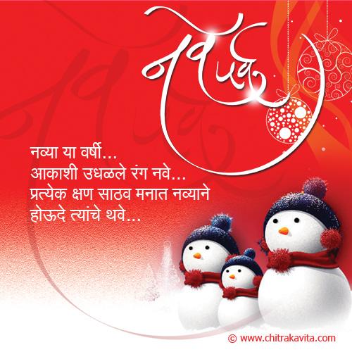 Marathi NewYear Greeting Nave-Parv | Chitrakavita.com