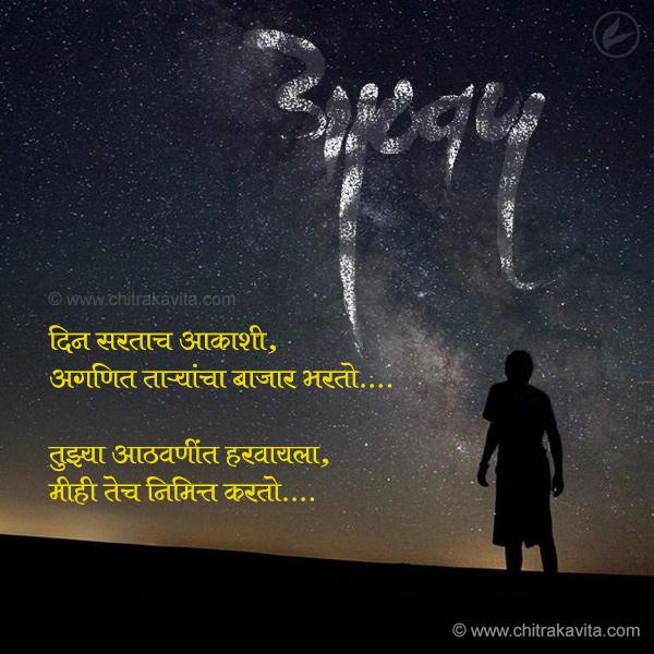 Marathi Memories Greeting Nimitt | Chitrakavita.com