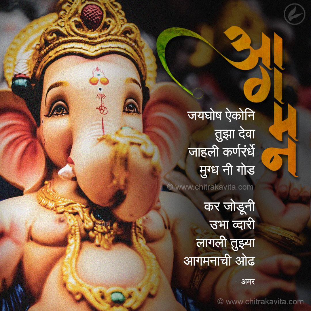 Marathi Ganapati Greeting Odh-Aagmachi | Chitrakavita.com