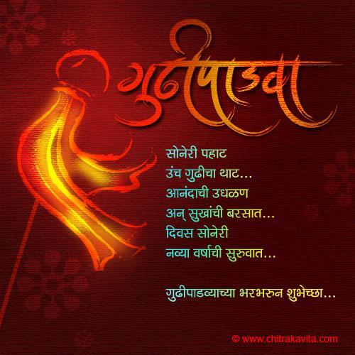 Marathi Gudhipadva Greeting Soneri-Pahat | Chitrakavita.com