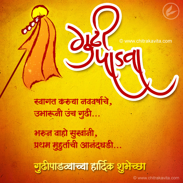 Marathi Gudhipadva Greeting Gudi-Padva | Chitrakavita.com