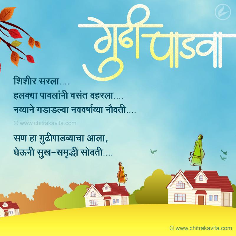 Marathi Gudhipadva Greeting Gudhi-Padva-Festival | Chitrakavita.com