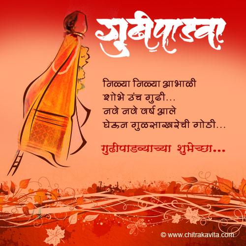 Marathi Gudhipadva Greeting Nilya-Aabhali | Chitrakavita.com