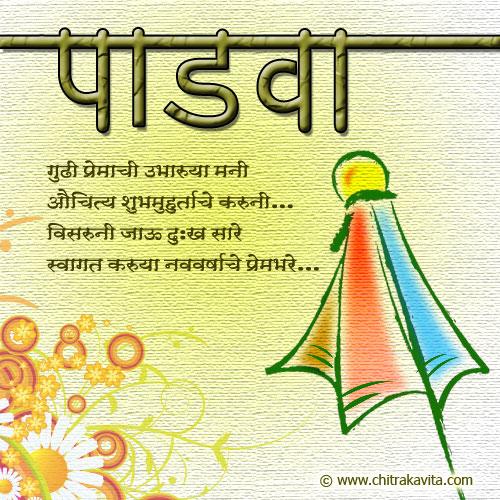 Marathi Gudhipadva Greeting Paadava | Chitrakavita.com