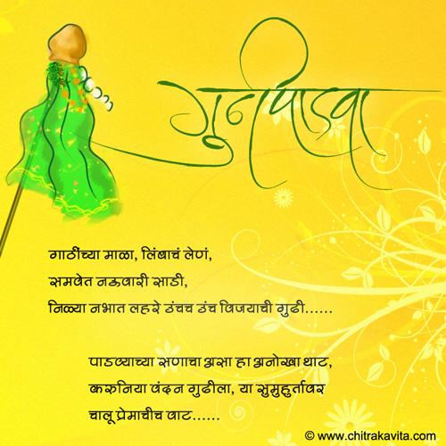 Marathi Gudhipadva Greeting Premachi-Gudhi | Chitrakavita.com