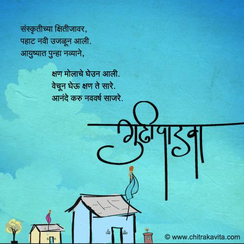 Marathi Gudhipadva Greeting Marathi-New-Year | Chitrakavita.com