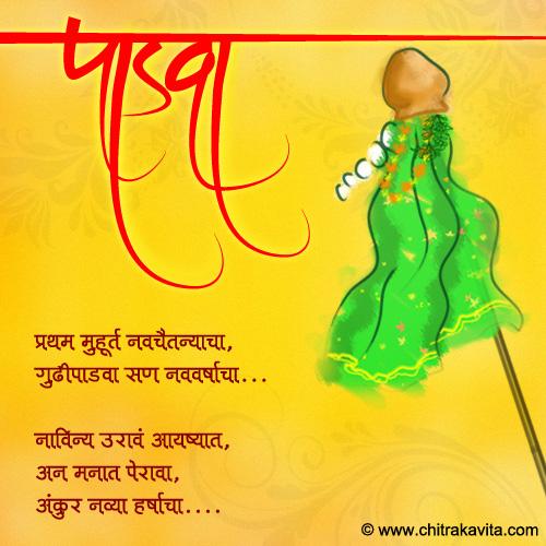 Marathi Gudhipadva Greeting Nav-Chaitanya | Chitrakavita.com