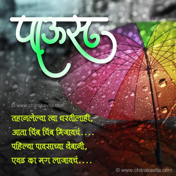 Marathi Rain Greeting Pahilya-Pavsane | Chitrakavita.com