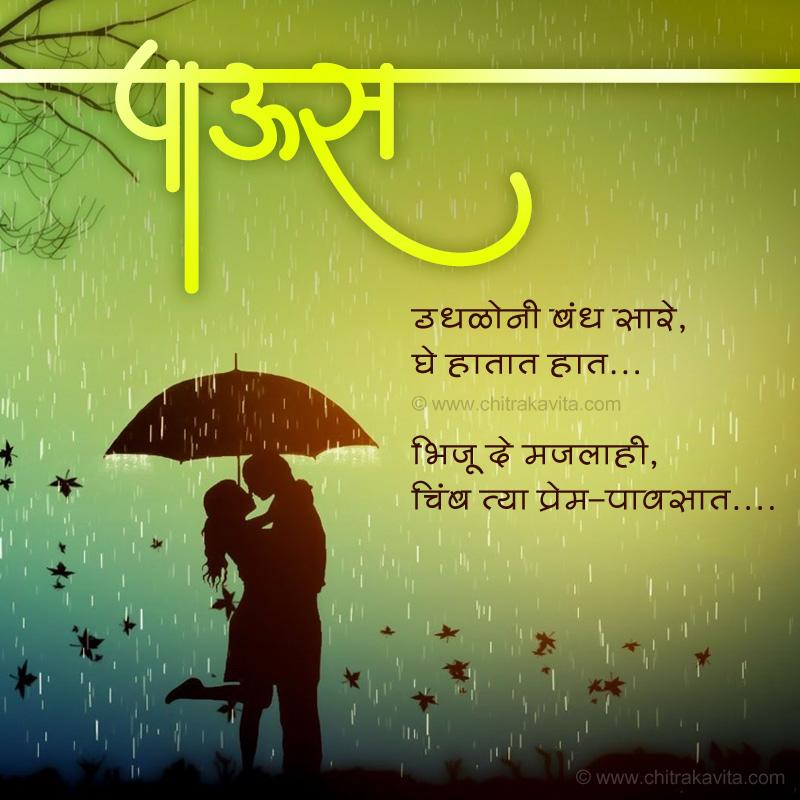 Marathi Rain Greeting Prem-Paaus | Chitrakavita.com