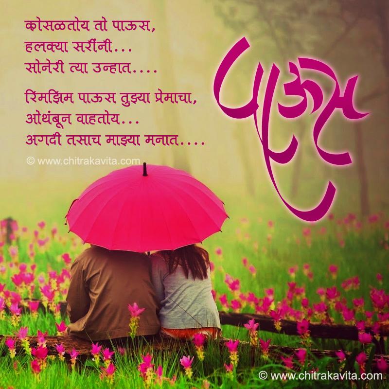 Marathi Rain Greeting paaus-premacha | Chitrakavita.com
