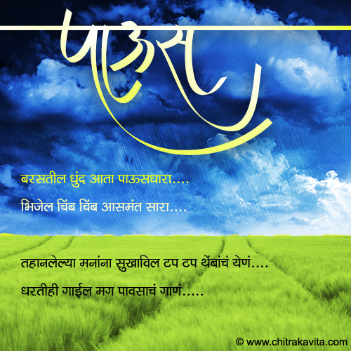 Marathi Rain Greeting Rain | Chitrakavita.com