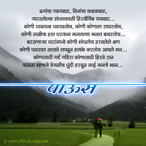 Marathi Rain Greeting Paaus | Chitrakavita.com