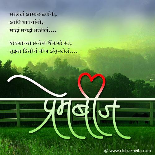 Marathi Rain Greeting Premankur | Chitrakavita.com