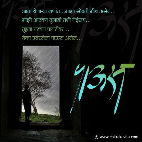 Marathi Rain Greeting Yenarya-Kshnat | Chitrakavita.com