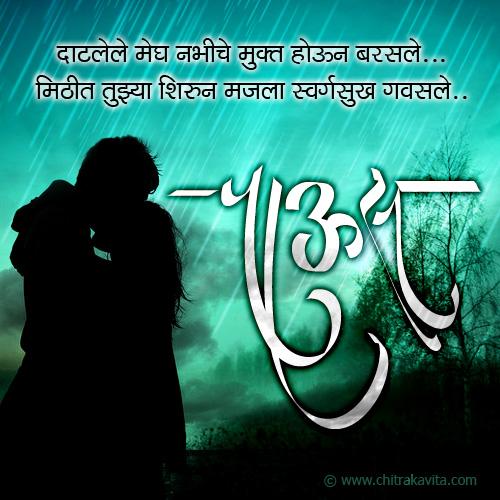 Marathi Rain Greeting Megh-Datlele | Chitrakavita.com