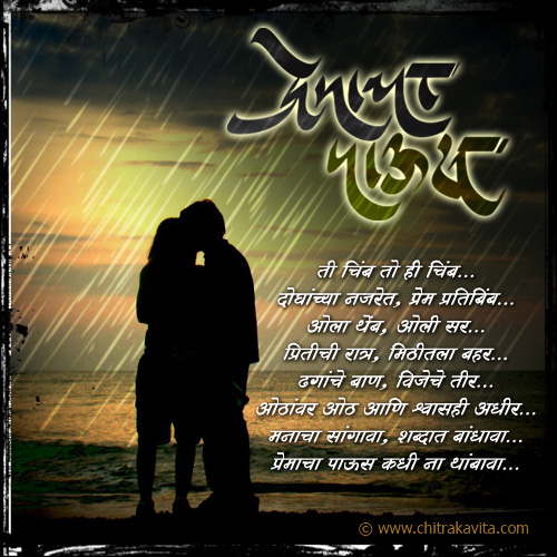 couple in rain marathi quotes online