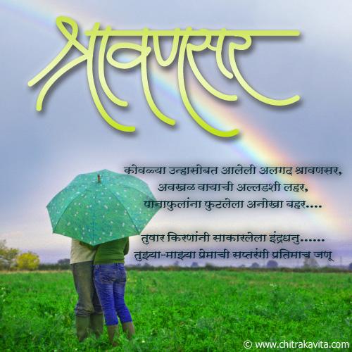 Marathi Rain Greeting Shravansar | Chitrakavita.com