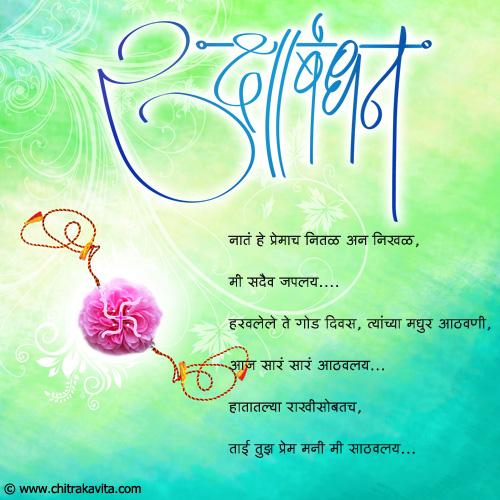 Marathi Rakshabandhan Greeting Nat-He-Premach | Chitrakavita.com