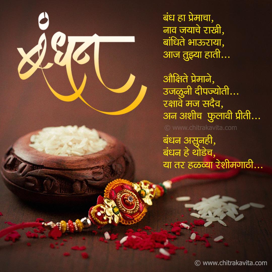 rakshabandhan2.jpg (500×500)