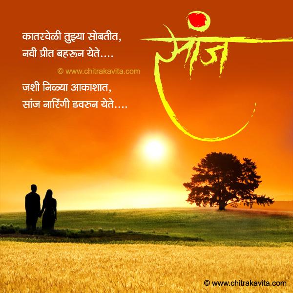 Marathi Love Greeting Saanj | Chitrakavita.com