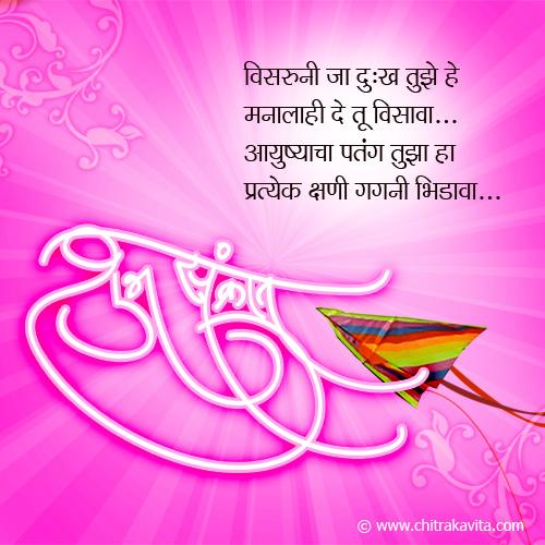 Marathi MakarSankranti Greeting Visrun-Ja-Dukh | Chitrakavita.com