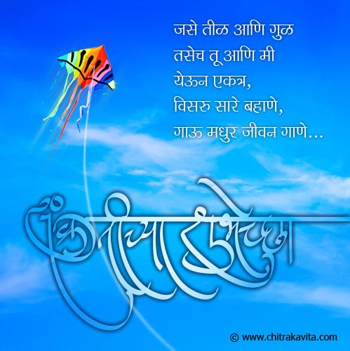 Marathi MakarSankranti Greeting Jeevan-Gaane | Chitrakavita.com