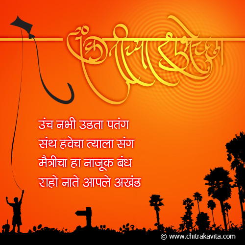 Marathi MakarSankranti Greeting Unch-Nabhi | Chitrakavita.com