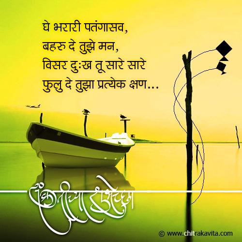 Marathi MakarSankranti Greeting Ghe-Tu-Bharari | Chitrakavita.com