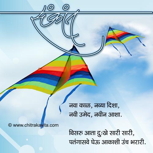 Marathi MakarSankranti Greeting Ghe-Bharari | Chitrakavita.com