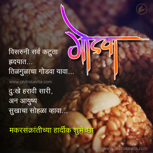 Marathi MakarSankranti Greeting Makar-Sankrath | Chitrakavita.com