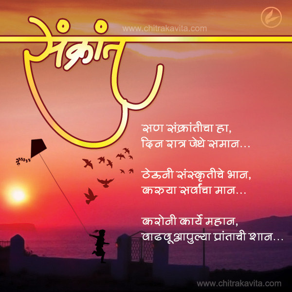 Marathi MakarSankranti Greeting Sankranti | Chitrakavita.com