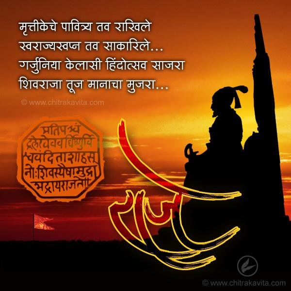 Marathi Shivjayanti Greeting Raje | Chitrakavita.com